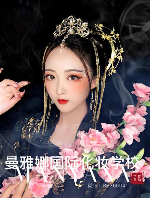 青岛化妆培训,曼雅娜